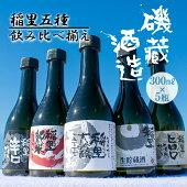 【ふるさと納税】V-6稲里5種飲み比べ揃え(300ml×5本)