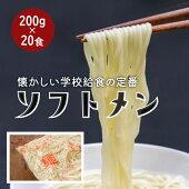 【ふるさと納税】DS-3給食の定番!ソフトメン20食