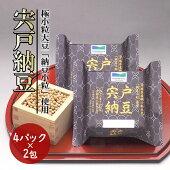 【ふるさと納税】DT-1宍戸納豆2パック入り4包
