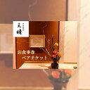 【ふるさと納税】CD-2 日本料理 天晴 お食事券ペアチケット