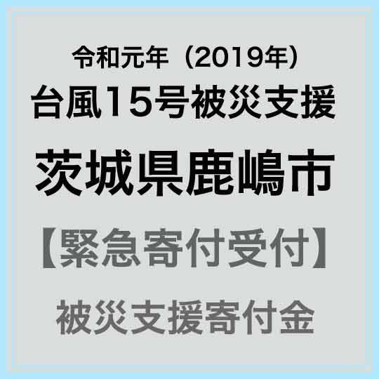 【ふるさと納税】【令和元年 台風15号災害支援緊急寄附受付】鹿嶋市災害応援寄附金(返礼品はありません)