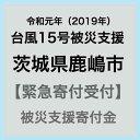 【ふるさと納税】【令和元年 台風15号災害支援緊急寄附受付】鹿嶋市災害応援寄附金(返礼品はありません