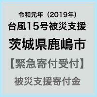 【ふるさと納税】【令和元年台風15号災害支援緊急寄附受付】鹿嶋市災害応援寄附金(返礼品はありません)