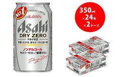 【ふるさと納税】アサヒノンアルコール『ドライゼロ』2ケース(350ml×48本) 【飲料類・炭酸飲料・Asahi dry zero ケース ビール ノンアルコールビール beer 糖質ゼロ カロリーゼロ】・・・ 画像1