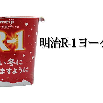明治R-1ヨーグルト 24個 [スイーツ・乳製品・ヨーグルト・milk yogurt]