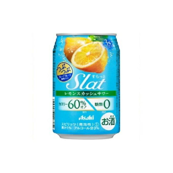 アサヒ Slatつぶつぶレモンサワー350ml×24本 [お酒・缶チューハイ]