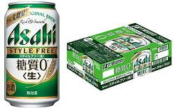 【ふるさと納税】アサヒ 糖質ゼロ「スタイルフリー」350ml×24本 【お酒・ビール・麦酒 beer Asahi ケース アルコール 発泡酒 zero stylefree 糖質ゼロ】・・・ 画像1