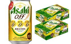 【ふるさと納税】アサヒ 3つのゼロ「アサヒオフ」350ml×48本 【お酒・ビール・麦酒 beer Asahi ケース アルコール 発泡酒 zero off】・・・ 画像1