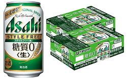 【ふるさと納税】アサヒ 糖質ゼロ「スタイルフリー」350ml×48本 【お酒・ビール】 画像1
