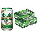 【ふるさと納税】アサヒ 糖質ゼロ「スタイルフリー」350ml