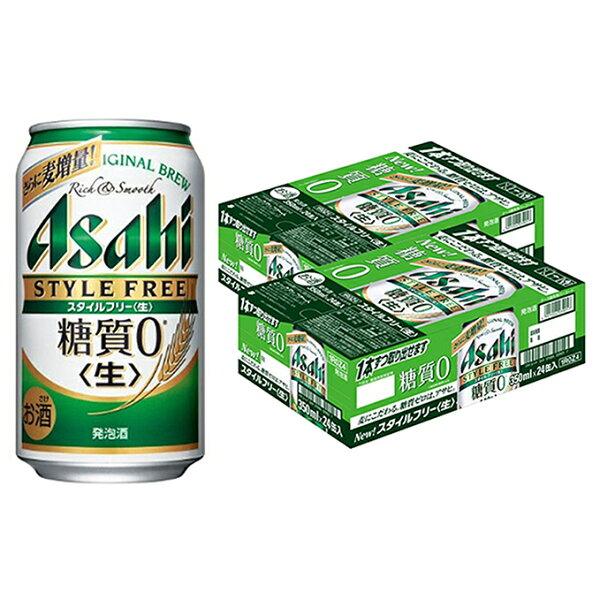 ふるさと納税 アサヒ糖質ゼロ「スタイルフリー」350ml×48本 お酒・ビール・麦酒beerAsahiケースアルコール発泡酒z