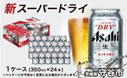 【ふるさと納税】アサヒ 究極の辛口スーパードライ350ml×24本 【お酒・ビール・麦酒 beer Asahi ケース アルコール super dry】・・・ 画像1