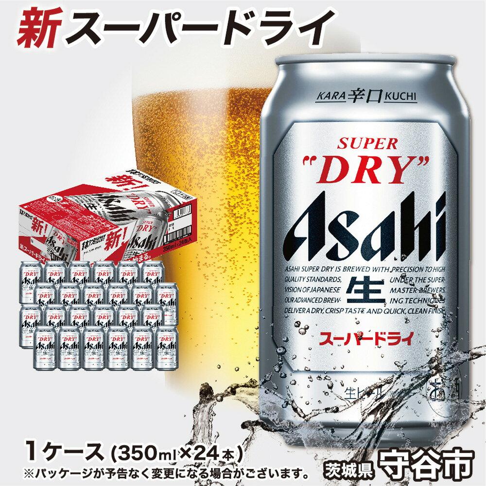 アサヒ スーパードライ350ml×24本