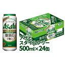 【ふるさと納税】アサヒ スタイルフリー500ml×24本(1ケース) 【お酒・ビール・麦酒 beer Asahi ケース アルコール 発泡酒 zero stylefree】