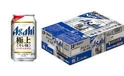 【ふるさと納税】アサヒキレ味冴える「極上」350ml×24本(1ケース) 【お酒・ビール】 画像1