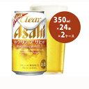 【ふるさと納税】新ジャンル!クリアアサヒ350ml×48本