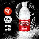 【ふるさと納税】アサヒ本格炭酸水ウィルキンソン500ml×2...