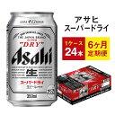 【ふるさと納税】アサヒ スーパードライ 1ケース 定期便 6...