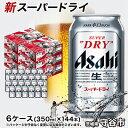 【ふるさと納税】アサヒスーパードライ 350ml×6ケース ※個別配送不可※ 【お酒・ビール・麦酒 beer Asahi ケース アルコール super dry】