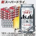 【ふるさと納税】アサヒスーパードライ 350ml×12ケース ※個別配送不可※ 【お酒・ビール・麦酒 beer Asahi ケース アルコール super dry】