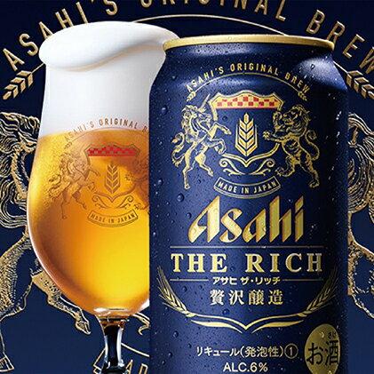アサヒ贅沢ビール[ザ・リッチ]350ml×24本(1ケース) [お酒・ビール・麦酒 beer Asahi ケース アルコール 発泡酒 the rich・酒] お届け:2020年3月17日〜