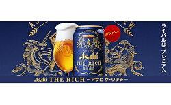 【ふるさと納税】アサヒ贅沢ビール【ザ・リッチ】350ml×24本(1ケース) 【お酒・ビール・麦酒 beer Asahi ケース アルコール 発泡酒 the rich・酒】 お届け:2020年3月17日〜・・・ 画像2