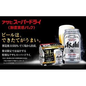 【ふるさと納税】出来立てのスーパードライ鮮度缶350ml×24本 7月30日順次発送 ※クレジットカード限定※ 【お酒・ビール・麦酒 beer Asahi ケース アルコール 鮮度 super dry】 お届け:2020年7月30日より順次出荷