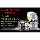 【ふるさと納税】出来立てのスーパードライ鮮度缶350ml×48本 9月23日順次発送  【お酒・ビール・麦酒 beer Asahi ケース アルコール 鮮度 super dry】 お届け:2021年9月23日より順次出荷