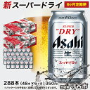 【ふるさと納税】アサヒ スーパードライ定期便 6ヶ月【2ケー