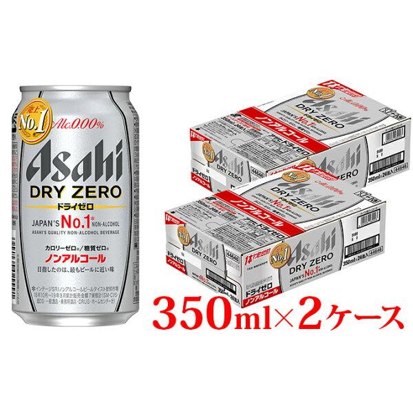 ふるさと納税 アサヒドライゼロ350ml缶24本入り2ケース 飲料類・炭酸飲料・アサヒドライゼロ・ノンアルコール