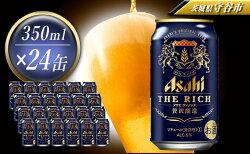 【ふるさと納税】アサヒ ザ・リッチ 350ml缶×24本 1ケース 【お酒・ビール・アサヒザ・リッチ】 画像1
