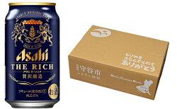 【ふるさと納税】アサヒ ザ・リッチ 350ml缶×24本 1ケース 【お酒・ビール・アサヒザ・リッチ】 画像2
