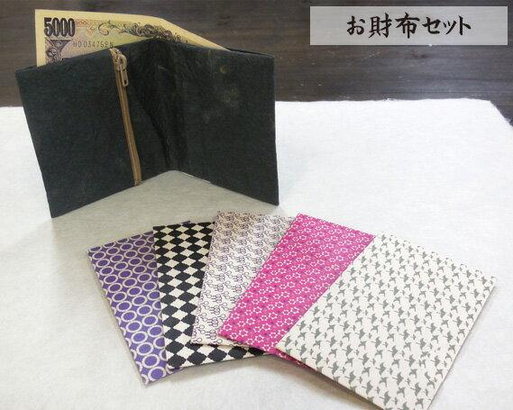 【ふるさと納税】No.134 お財布セット / 内紙 和柄 和風 ポチ袋