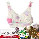 【ふるさと納税】No.178 赤ちゃんに優しい授乳用ブラ・モ...