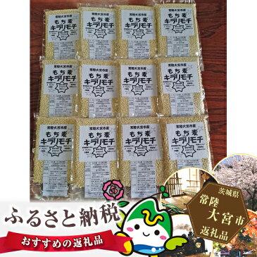 """【ふるさと納税】No.184 常陸大宮産""""もち麦""""キラリモチ.C"""