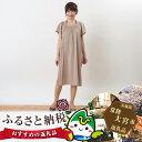 【ふるさと納税】No.206 【春夏】赤ちゃんに優しい授乳服...