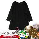 【ふるさと納税】No.208 【秋冬】赤ちゃんに優しい授乳服...
