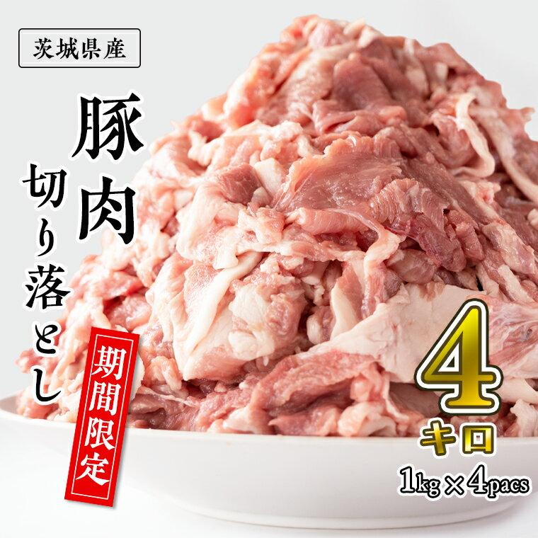 豚肉のコスパ5位:期間限定 茨城県産 豚肉 切落とし4kg