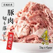 茨城県筑西市産豚肉4kg