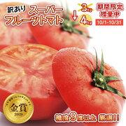 スーパーフルーツトマト訳あり