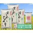 【ふるさと納税】<特選>稲敷産コシヒカリと米粉のセット
