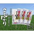 【ふるさと納税】稲敷市産コシヒカリ 15kg<28年度産>