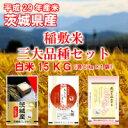 【ふるさと納税】稲敷米 3大品種セット 15kg <29年度産米>
