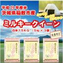【ふるさと納税】稲敷市産ミルキークイーン 15kg <29年度産米>