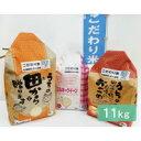 【ふるさと納税】こだわり米食べくらべセット 11kg