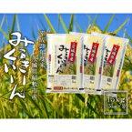 【ふるさと納税】稲敷市産ミルキークイーン 15kg