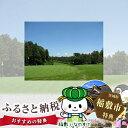 【ふるさと納税】平日ペアゴルフプレーフィ無料券(JGM霞丘ゴルフクラブ)