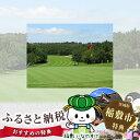 【ふるさと納税】土日祝1名ゴルフプレーフィ無料券(JGM霞丘ゴルフクラブ)