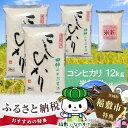 【ふるさと納税】No.126 <特選>稲敷産コシヒカリと米粉のセット
