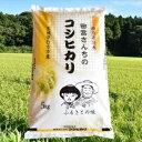 【ふるさと納税】☆田宮さんちのコシヒカリ 5kg